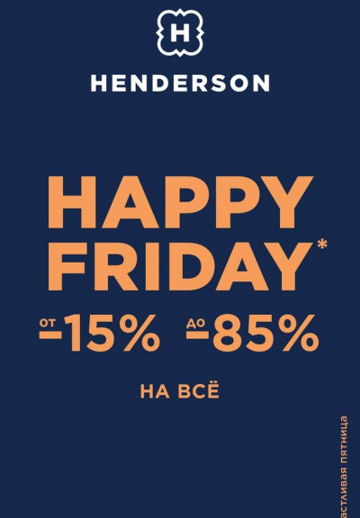HAPPY FRIDAY В HENDERSON!