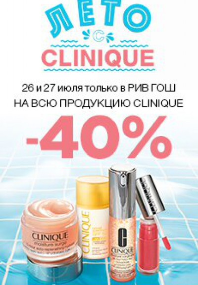 Скидка -40% на Clinique!